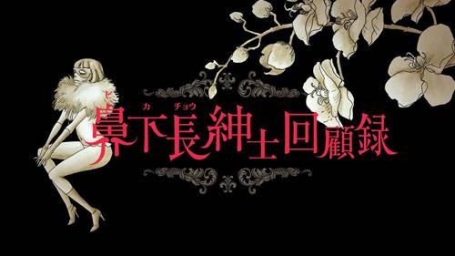 Visuel Japan Anima (tor)'s Exhibition épisode 23