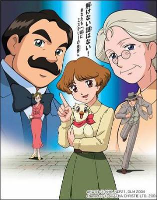 Visuel Agatha Christie no Meitantei Poirot to Marple / Agatha Christie no Meitantei Poirot to Marple (Animes)