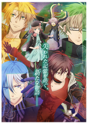 Visuel Amnesia / Amnesia (Animes)