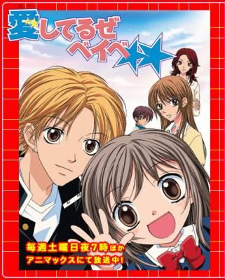 Visuel Babe, My Love / Aishiteruze baby (Animes)