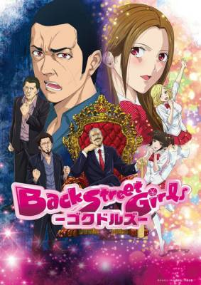 Visuel Back Street Girls / Back Street Girls (バックストリートガールズ) (Animes)
