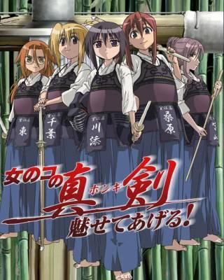 Visuel Bamboo Blade / Bamboo Blade (Animes)