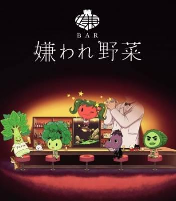Visuel BAR Kiraware Yasai / BAR Kiraware Yasai (BAR 嫌われ野菜) (Animes)