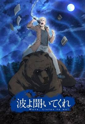 Visuel Born to be on air! / Nami yo Kiite Kure (波よ聞いてくれ) - Wave, listen to me! (Animes)