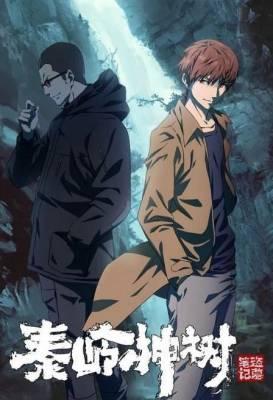 Visuel Daomu Biji / Daomu Biji– Qínlǐng shén shù (秦岭神树) (Animes)
