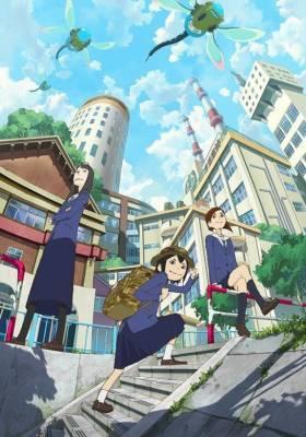 Visuel Keep Your Hands Off Eizouken! / Eizōken ni wa Te o Dasu na! (映像研には手を出すな!) (Animes)