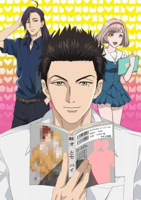 Visuel Fudanshi Kôkô Seikatsu / Fudanshi Kōkō Seikatsu (腐男子高校生活) (Animes)