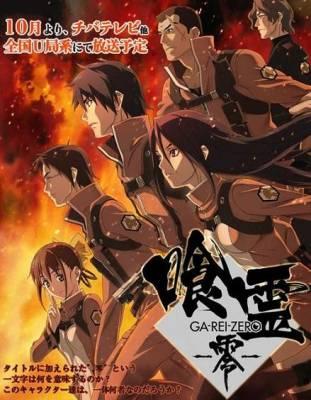 Visuel Ga-rei Zero / Ga-rei Zero (Animes)