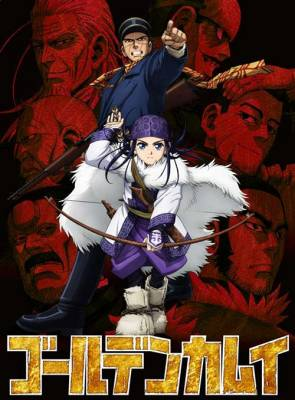 Visuel Golden Kamui / Golden Kamuy (ゴールデンカムイ) (Animes)