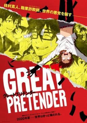 Visuel Great Pretender / Great Pretender (グレートプリテンダー) (Animes)