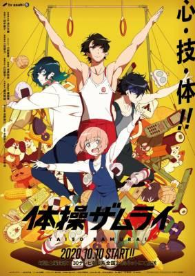Visuel Gymnastics Samurai (The) / Taiso Samurai (体操ザムライ) (Animes)