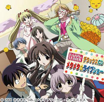 Visuel Happy Lesson / Happy Lesson (Animes)