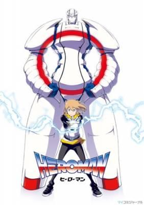 Visuel Heroman / Heroman (Animes)