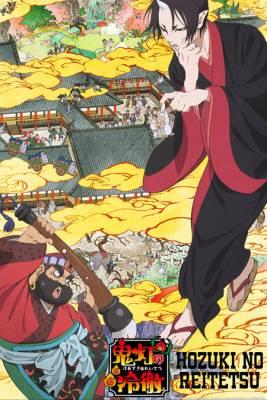 Visuel Hôzuki no Reitetsu / Hôzuki no Reitetsu (Animes)