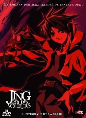 Visuel Jing, Roi des voleurs / Ou Dorobou Jing (Animes)