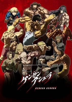 Visuel Kengan Ashura / Kengan Ashura (ケンガンアシュラ) (Animes)
