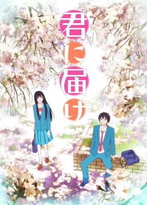 Visuel Sawako - Kimi ni todoke / Kimi ni Todoke (Animes)