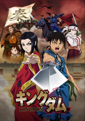 Visuel Kingdom / Kingdom (Animes)