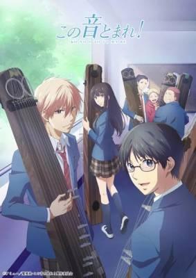 Visuel Kono oto tomare / Ko No O To To mare! (この音とまれ!) (Animes)