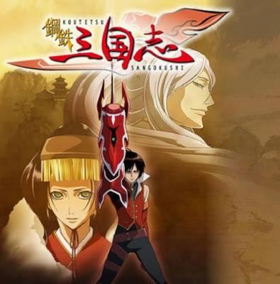 Visuel Koutetsu Sangokushi / Koutetsu Sangokushi (Animes)