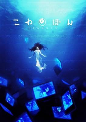 Visuel Kowabon / Kowabon (こわぼん) (Animes)