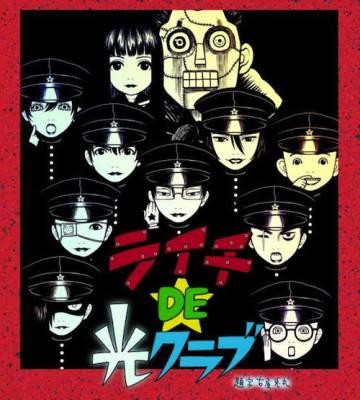 Visuel Litchi DE Hikari Club / Litchi DE Hikari Club (Animes)