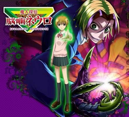 Visuel Majin Tantei Nougami Neuro / Majin Tantei Nougami Neuro (Animes)