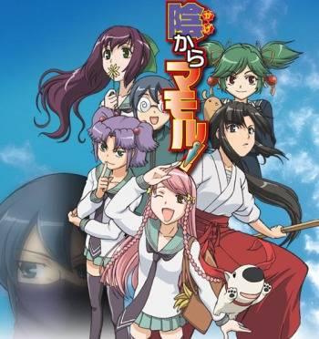Visuel Kage Kara Mamoru / Kage Kara Mamoru (Animes)
