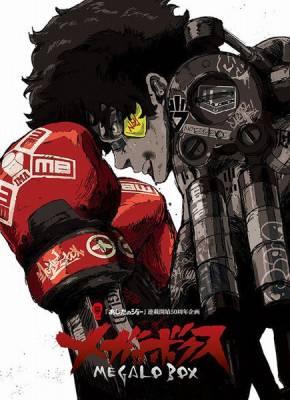 Visuel Megalo Box / Megalo Box (メガロボクス) (Animes)