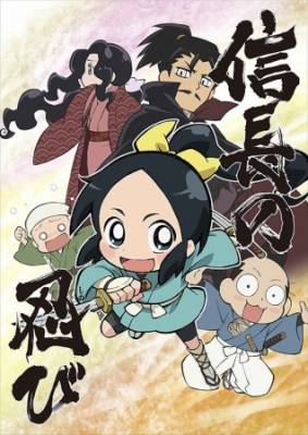 Visuel Nobunaga no Shinobi / Nobunaga no Shinobi (Animes)