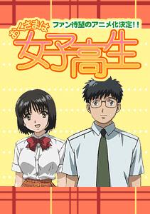 Visuel Okusama wa joshikousei (Animes)