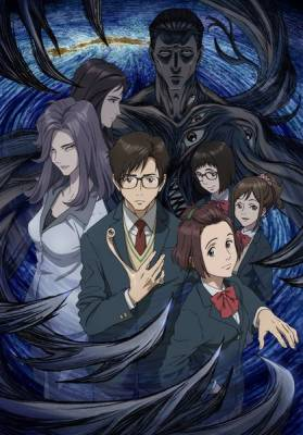 Visuel Parasite - la Maxime / Kiseijuu: Sei no Kakuritsu (Animes)
