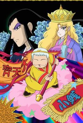 Visuel Patalliro Saiyuki / Patalliro Saiyuki (Animes)