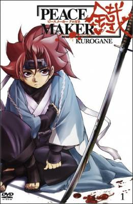 Visuel Peace Maker Kurogane / Peace Maker Kurogane (Animes)
