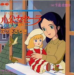 Visuel Princesse Sarah / Shôkôjo Sara (Animes)