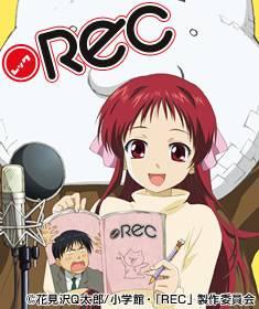 Visuel Rec / Rec (Animes)