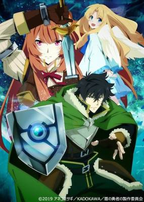 Visuel Rising of the Shield Hero (The) / Tate no yūsha no nariagari (盾の勇者の成り上がり) (Animes)