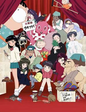 Visuel Rumiko Takahashi Anthologie / Rumiko Takahashi Gekijou (Animes)