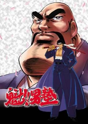 Visuel Sakigake!! Otokojuku / Sakigake!! Otokojuku (Animes)