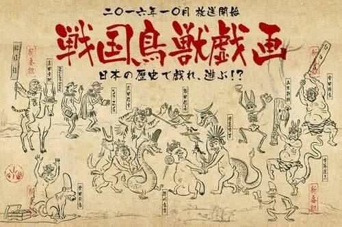 Visuel Sengoku Choujuu Giga / Sengoku Choujuu Giga (戦国鳥獣戯画) (Animes)