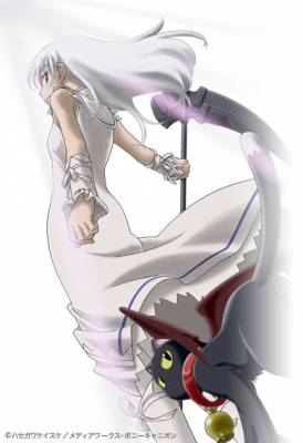 Visuel Shinigami no Ballad / Shinigami no Ballad (Animes)