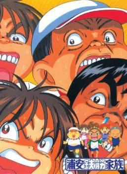 Visuel Super Radical Gag Family / Urayasu Tekkin Kazoku (Animes)