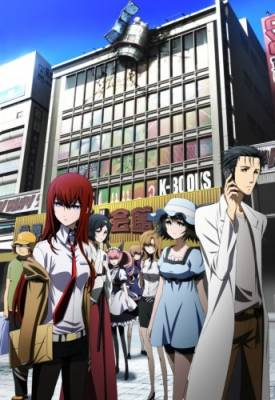 Visuel Steins;Gate / Steins;Gate (Animes)