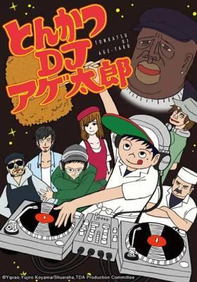 Visuel Tonkatsu DJ / Tonkatsu DJ Agetarō (とんかつDJアゲ太郎 ) (Animes)