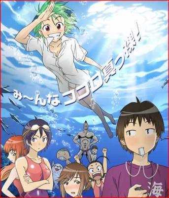 Visuel Kenko Zenrakei Suieibu Umisho / Kenko Zenrakei Suieibu Umisho (Animes)