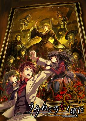 Visuel Umineko no Naku Koro ni / Umineko no Naku Koro ni (When they cry 3) (Animes)