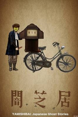 Visuel Yamishibai: Japanese Ghost Stories / Yamishibai: Japanese Ghost Stories (Animes)