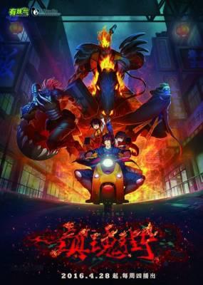Visuel Zhen Hun Jie - Rakshasa Street / Zhen Hun Jie (镇魂街) - Rakshasa Street (Animes)