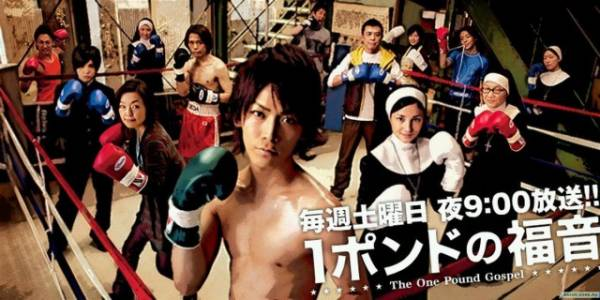 Visuel 1 Pound no Fukuin / 1 Pound no Fukuin - The One Pound Gospel (Dramas)
