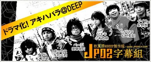 Visuel Akihabara@DEEP / Akihabara@DEEP (Dramas)